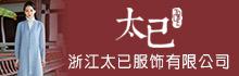浙江太已服饰有限公司