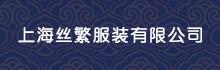 上海丝繁服装有限公司