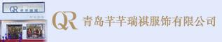 青岛芊芊瑞祺服饰betway体育滚球投注