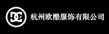 杭州欧酷服饰有限公司