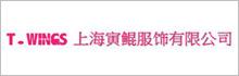 上海寅鲲服饰有限公司