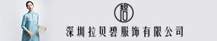 深圳拉贝碧服饰有限公司