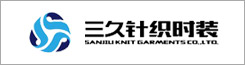 江阴三久针织时装有限公司