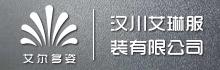 汉川艾琳服装有限公司