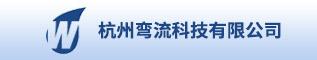 杭州弯流科技有限公司
