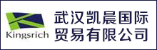 武汉凯晨国际贸易有限公司