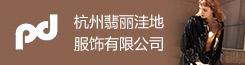 杭州翡丽洼地服饰威廉希尔体育