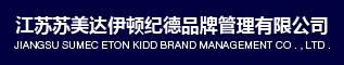 江苏苏美达伊顿纪德品牌管理betway体育app