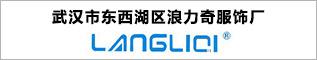 武汉市东西湖区浪力奇服饰厂