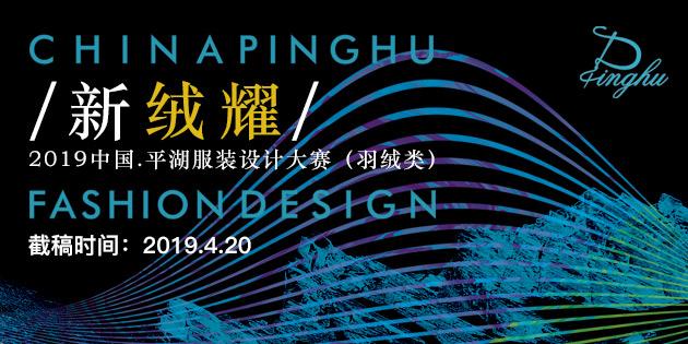 2019中国·平湖服装设计大赛(羽绒类)征稿启事