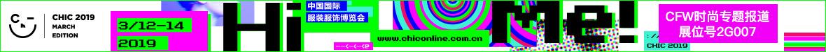 CHIC2019春季