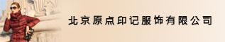 北京原点印记服饰有限公司