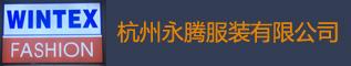 杭州永腾服装有限公司