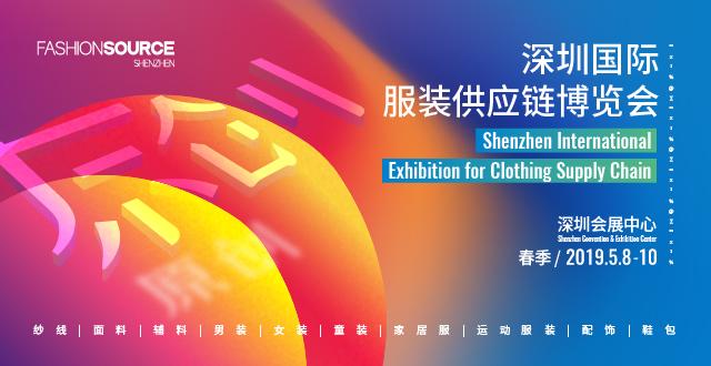 2019FS深圳国际服装供应链博览会