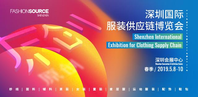 2019FS深圳国际服装供应链博览会(春季)