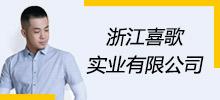 浙江喜歌实业有限公司