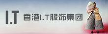 香港I.T服饰集团