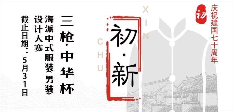 """""""三枪·中华杯"""" 海派中式服装(男装)设计大赛征稿启事"""