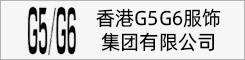 香港G5G6服饰集团有限公司