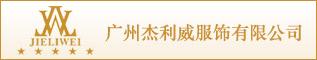 广州杰利威服饰威廉希尔体育