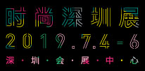 2019时尚深圳展