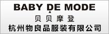 杭州物良品服装有限公司