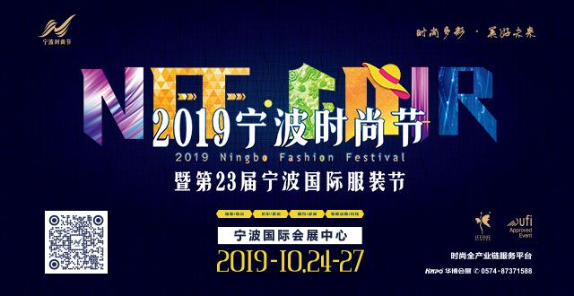 2019宁波服装节