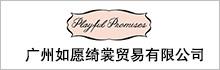 广州如愿绮裳贸易betway体育app