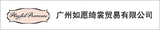 广州如愿绮裳贸易有限公司