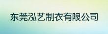 东莞泓艺制衣有限公司