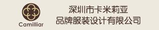 深圳市卡米莉亚品牌服装设计betway体育滚球投注