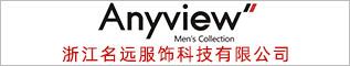 浙江名远服饰科技有限公司