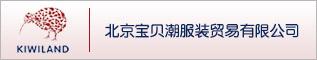 北京宝贝潮服装贸易有限公司