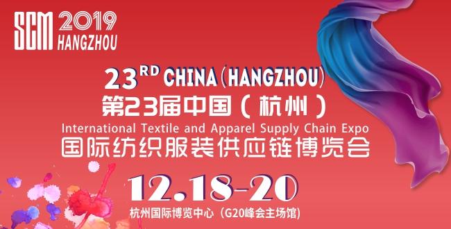 第23届中国(杭州)国际纺织服装供应链博览会