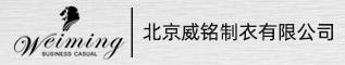 北京威铭制衣有限公司