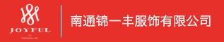 南通锦一丰服饰有限公司