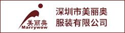 深圳市美丽奥服装betway体育滚球投注