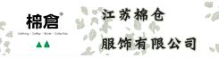 江苏棉仓服饰betway体育滚球投注