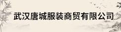 武汉唐城服装商贸betway体育app