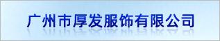 广州市厚发服饰有限公司