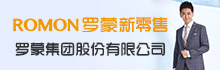 罗蒙集团股份betway体育app