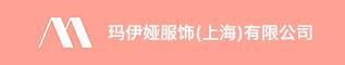 玛伊娅服饰(上海)亚博体育官网下载地址