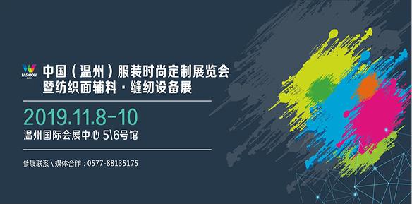 2019温州时尚展