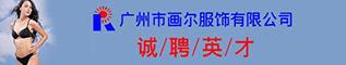 广州市画尔服饰有限公司