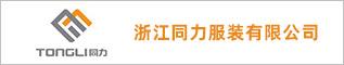 浙江同力服装betway体育app