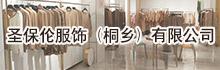 圣保伦服饰(桐乡)有限公司