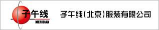子午线(北京)服装威廉希尔体育
