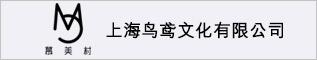 上海鸟鸢文化有限公司