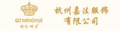 杭州嘉法服饰有限公司
