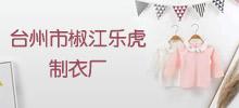 台州市椒江乐虎制衣厂